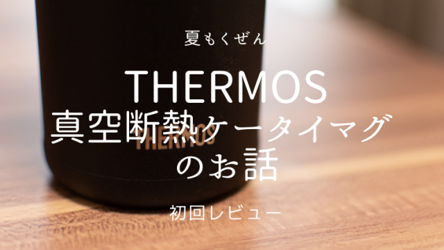 真空断熱ケータイマグ THERMOS FJF-580 ロードバイク